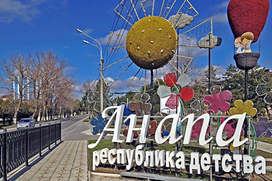 Интересные факты об Анапе. полезные советы отзывы отдых и развлечения Анапа
