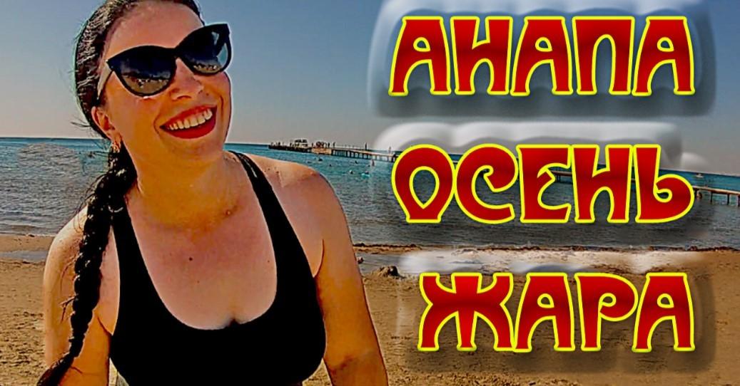Центральный песчаный пляж в Анапе - краткий видеообзор. полезные советы отзывы отдых и развлечения Море Анапа