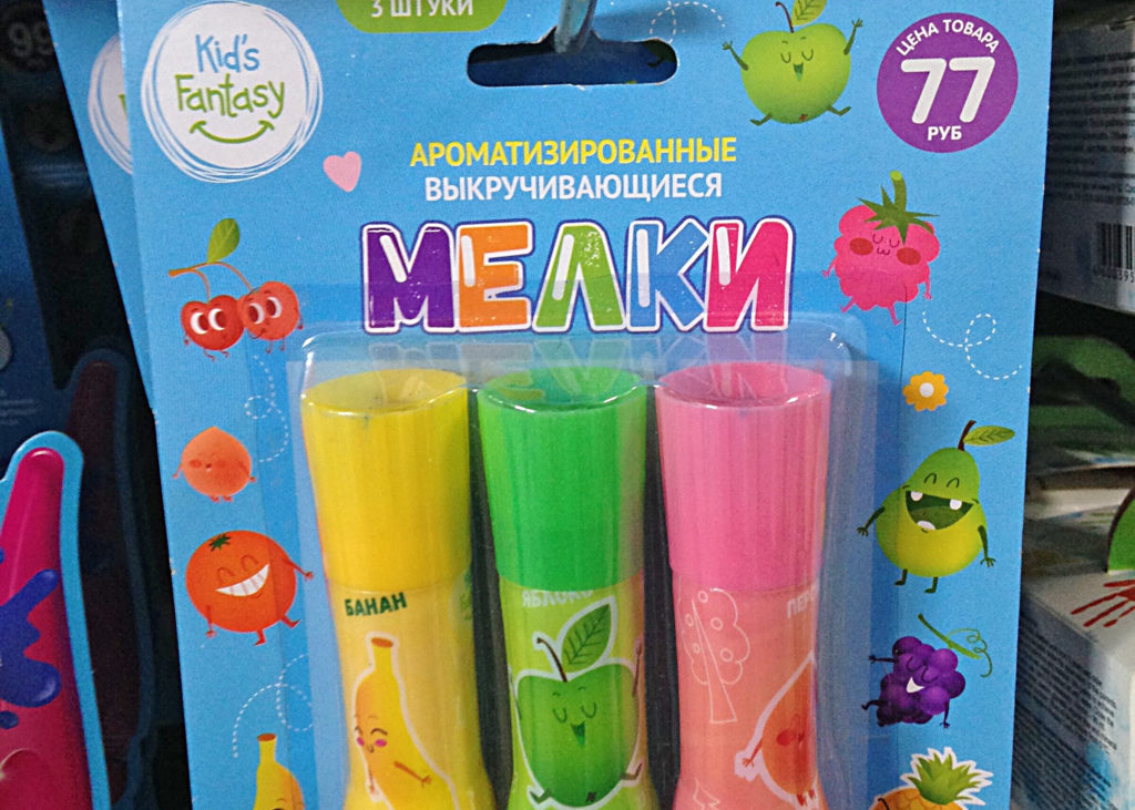 Детские товары из Fix Price для  развития творчества экономия денег покупки дешевые товары детские товары Fix price