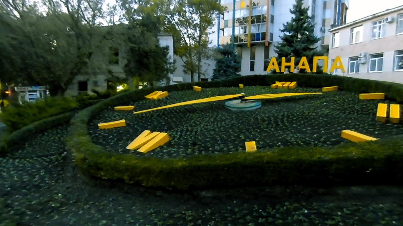 Какая осень в Анапе? Погода в конце сентября. полезные советы отдых и развлечения Анапа