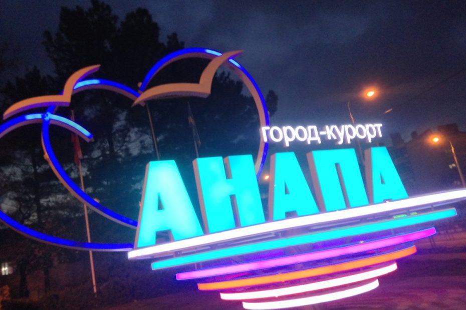 Какая погода в Анапе в высокий и низкий сезон отдыха - 2019 год полезные советы отдых и развлечения Море Анапа