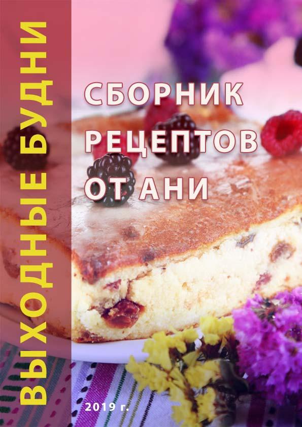 СБОРНИК РЕЦЕПТОВ В PDF