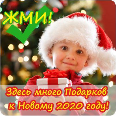 Новогодние подарки для Вас