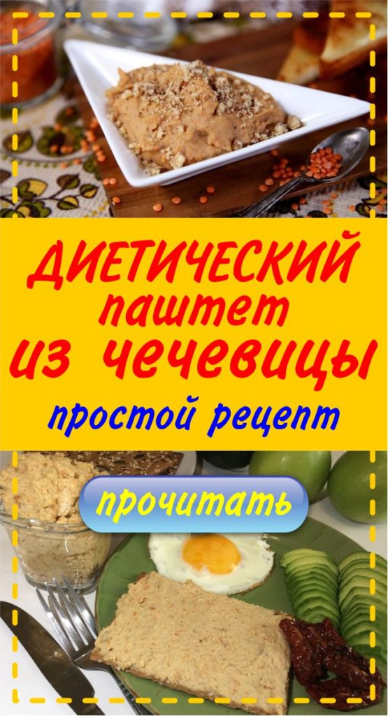 Как приготовить паштет из чечевицы – рецепт диетического блюда Рецепты  пп-рецепты пп полезные советы