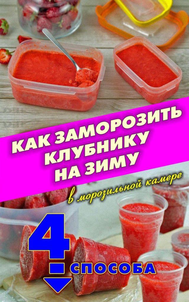 Как заморозить клубнику на зиму в морозильной камере Рецепты  полезные советы заготовки десерты вкусняшки варенье