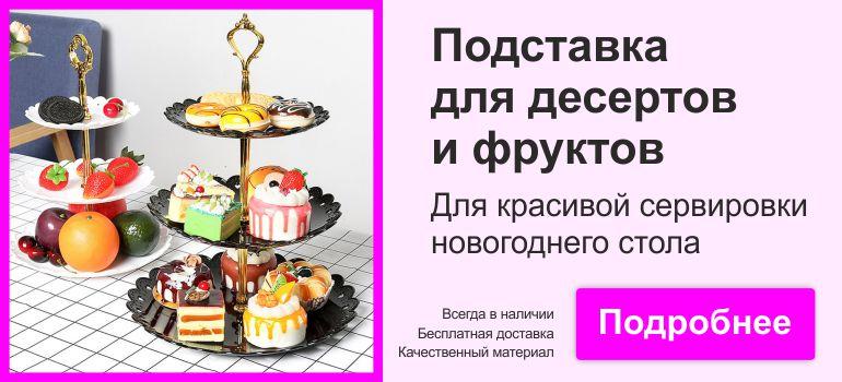 Идея к Новому году 2021 - Подставка для десертов