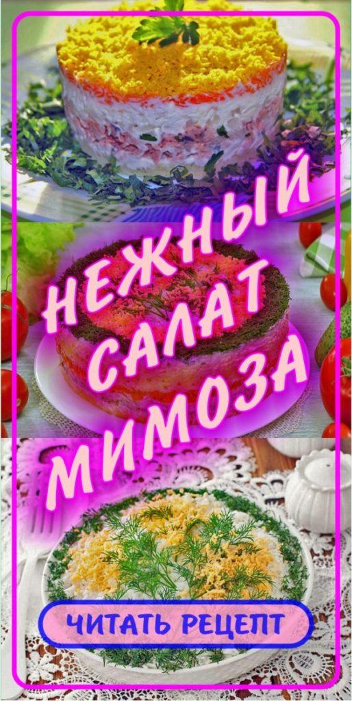 Нежный салат Мимоза с рыбными консервами – 5 рецептов к любому празднику Рецепты  топ и подборки салаты праздники полезные советы