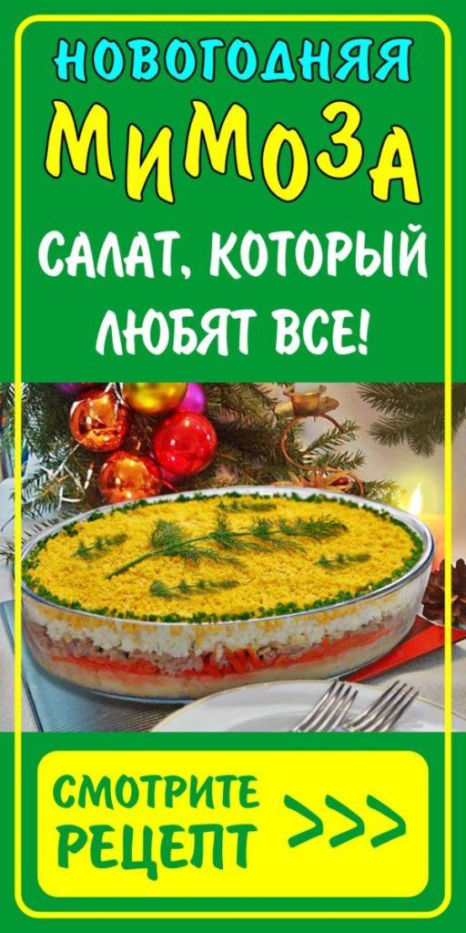 Нежный салат «Мимоза» - рецепт на Новый 2021 Год Рецепты  салаты рыба праздники полезные советы
