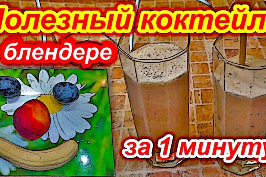 Вкусный пп-коктейль в блендере. Обзор кухонного комбайна. Обзоры Рецепты
