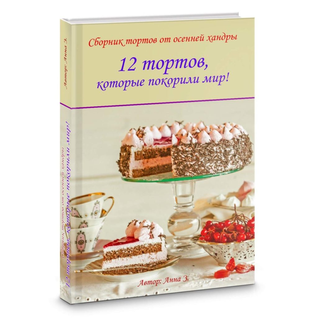 Сборник рецептов тортов от весенней хандры