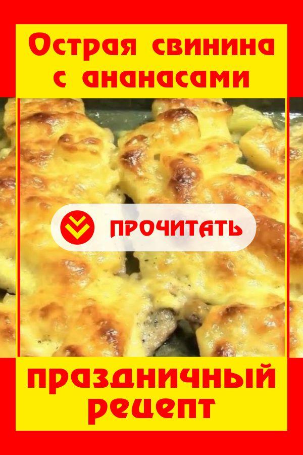 Острая свинина с ананасами - праздничный рецепт Рецепты  ужин праздники полезные советы пасха новый год