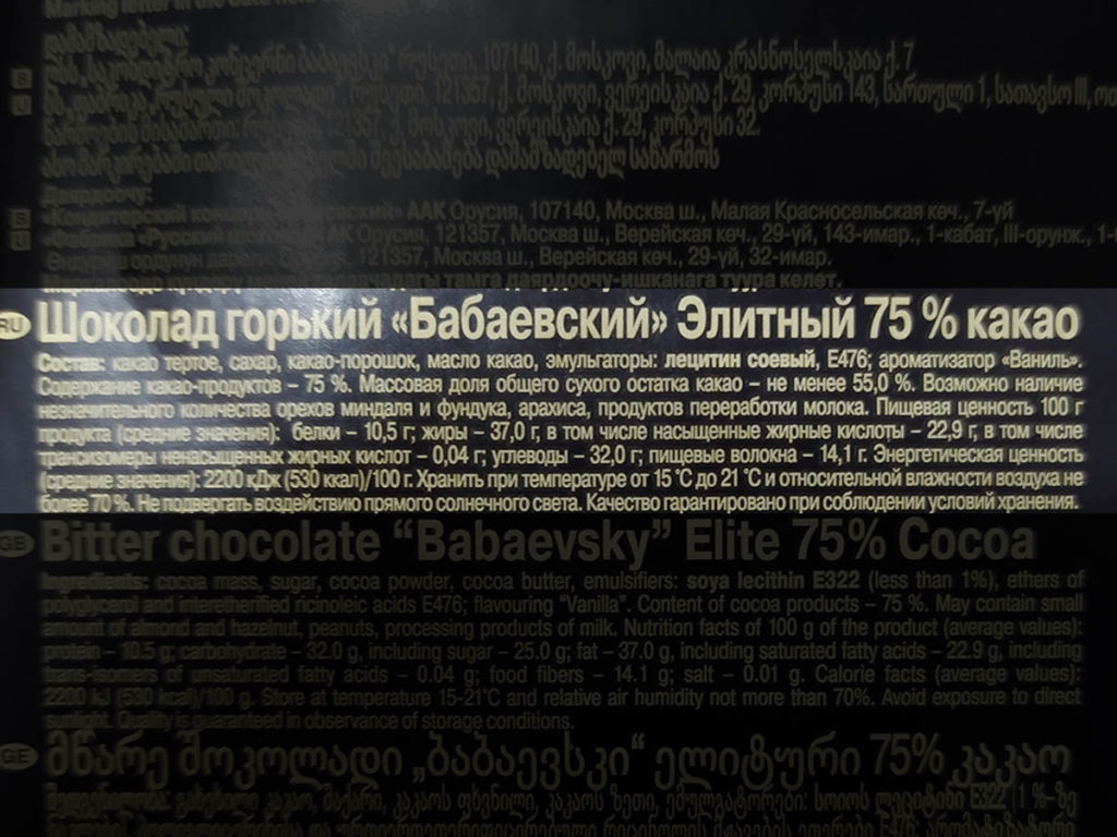 Шоколад «Бабаевский» элитный 75% - отзыв из личного опыта Отзывы  топ и подборки правильное питание полезные советы личный опыт