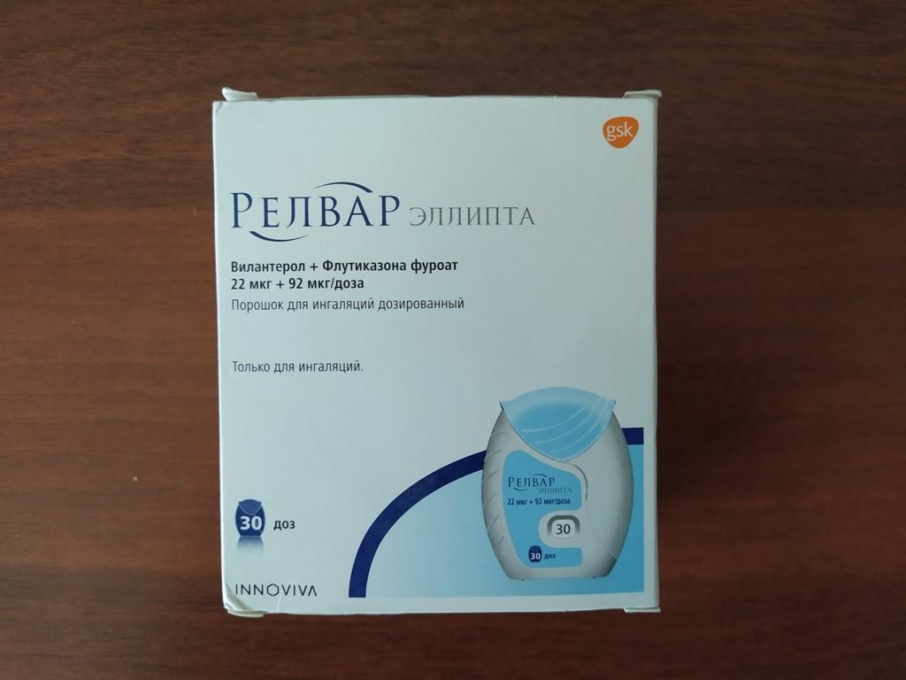 Отзыв о противоастматическом препарате Релвар Эллипта Отзывы  релвар эллипта личный опыт лечение астмы лекарство астма